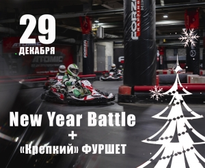 New Year Battle